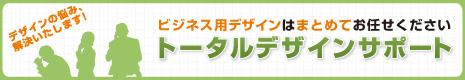 トータルデザインサポート