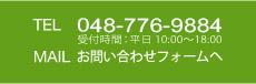 資料請求・お見積もり・各種お問い合わせ
