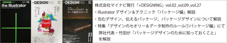 +DESIGNING画像